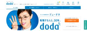 doda(デユーダ)